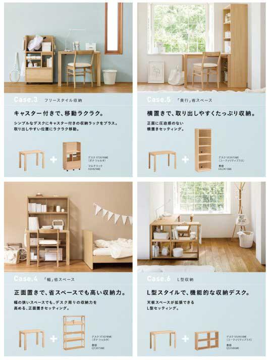 カリモク家具の学習デスク