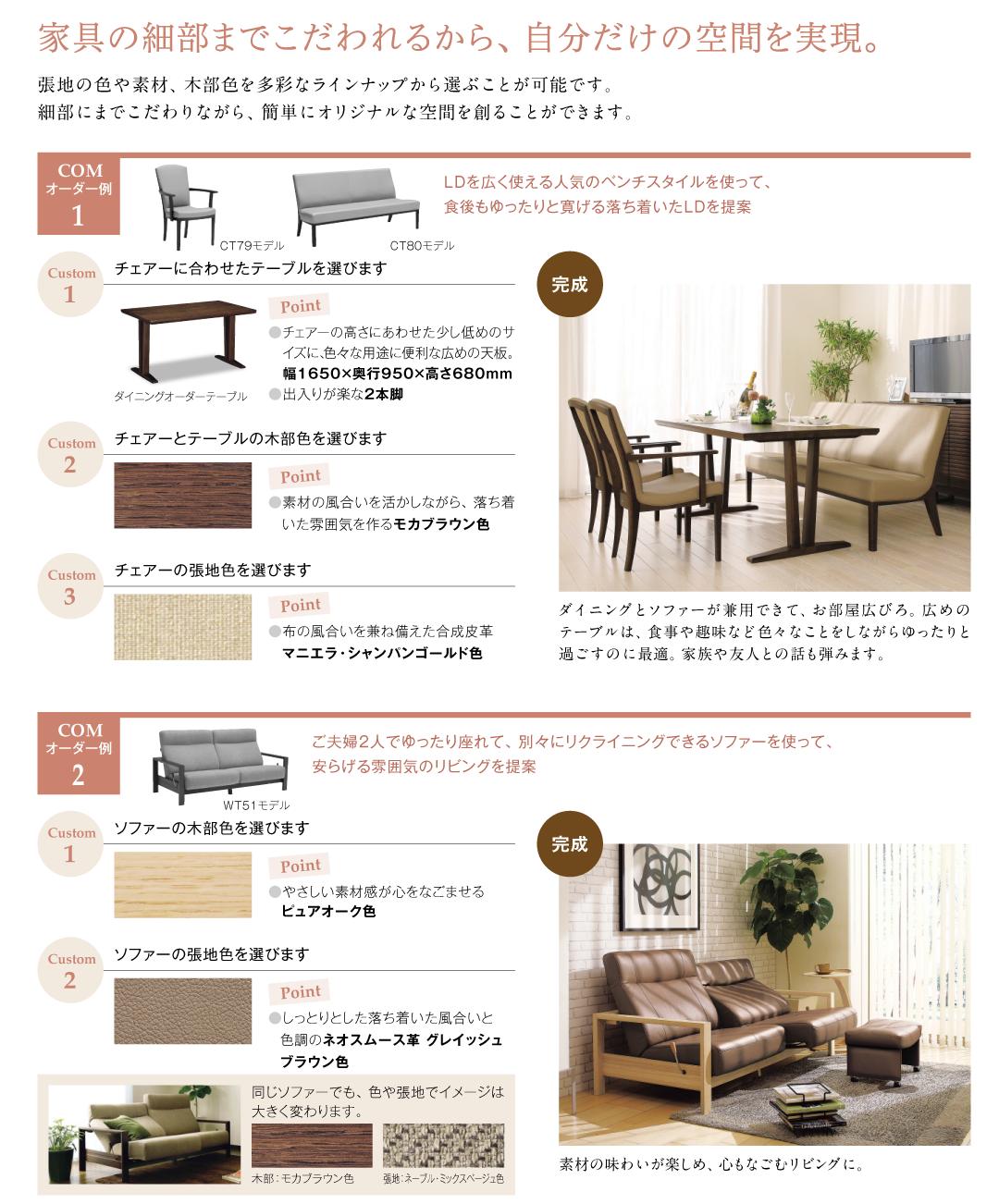 家具の細部までこだわれるから自分だけの空間を実現